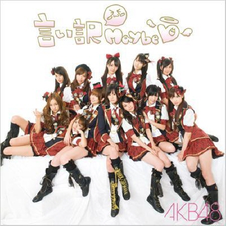 AKB48(언더걸스) - 飛べないアゲハチョウ