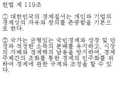 [총론][2장 4절 5항] VI. 한국 헌법에서의 사회..