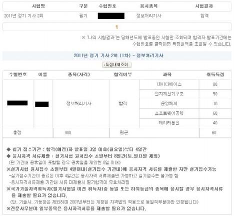 정보처리기사 필기 합격!!!