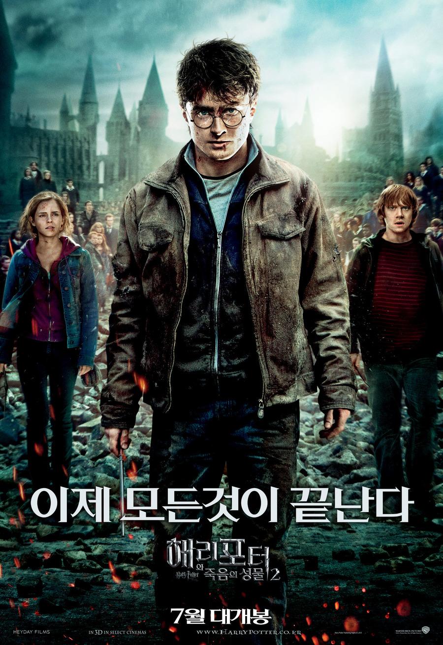 해리포터와 죽음의 성물 2 연속 리뷰 (상)