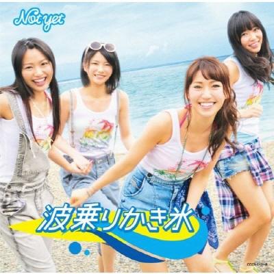 Not yet - 波乗りかき氷(파도타키 빙수)
