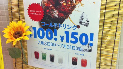미스터도넛 아이스음료 캠페인