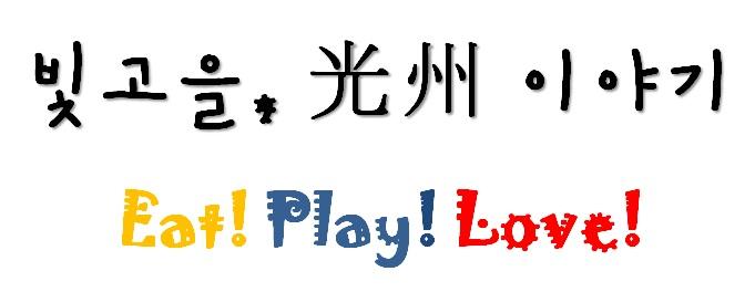 [빛고을 이야기③] 7080, 광주를 Play! [광주극..