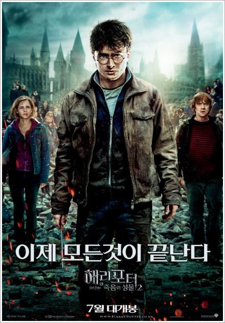[영화] 해리 포터와 죽음의 성물 2부