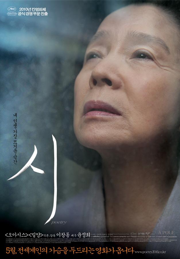 (리뷰) 시 (Poetry, 2010)(이창동, 윤정희)