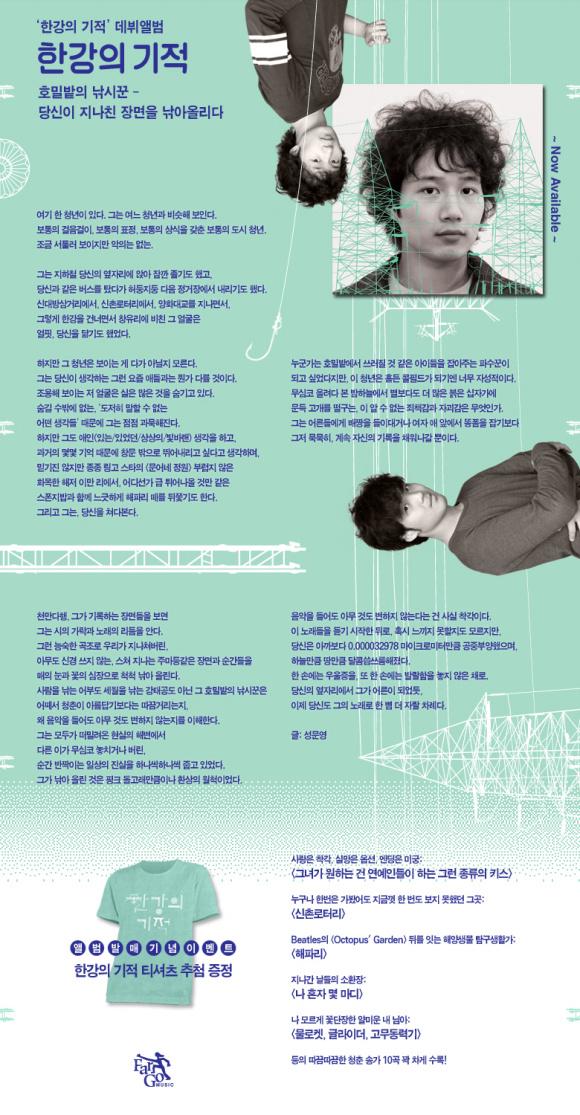 [새 앨범] 한강의 기적 1집