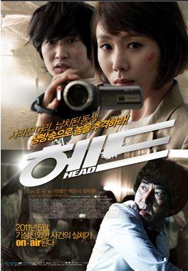[한국영화] 헤드 2011