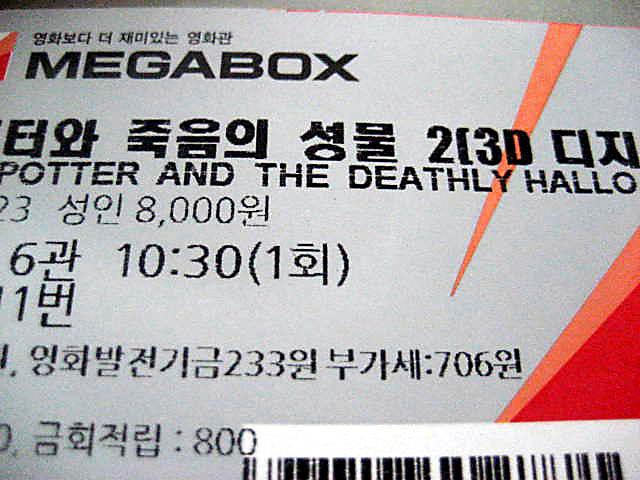 해리 포터와 죽음의 성물 : Part 2