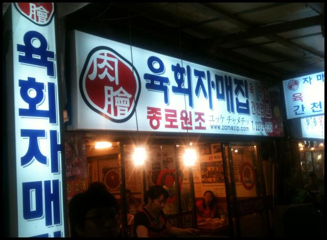 [종로 5가 자매집]광장시장내 가격대비 좋은 육회집