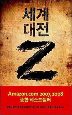 """""""세계 대전 Z"""""""