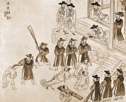조선시대 형벌에 대하여