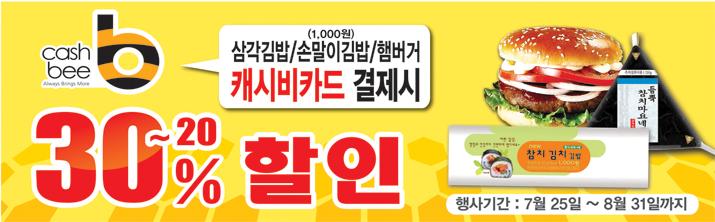 340. 캐시비카드로 김밥 한 줄을 700원에. (세븐일..