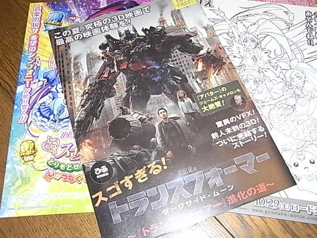 [일본] 트랜스포머: 다크사이드 문 (트랜스포머..
