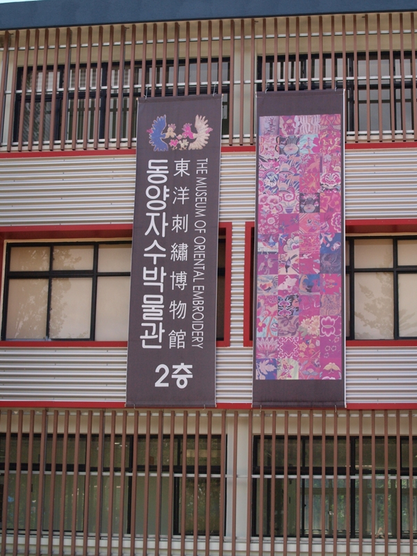 강원 - [강릉] 동양자수박물관 (3)