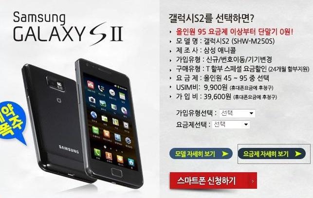 '갤럭시S2' 가격추이, LGU+ 별지급 20만원대