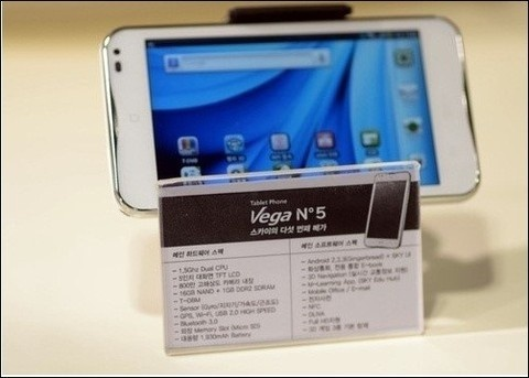 스카이 베가 넘버5 & 갤럭시탭 10.1 판매조건