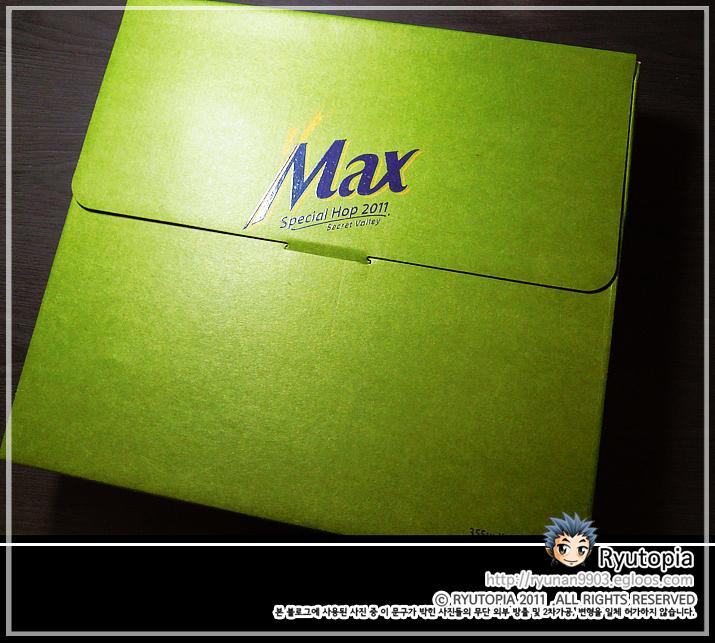 354. 경품으로 받은 맥스 스페셜홉 2011 한정판 (하..