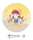 허바이크(Her Bike) 빨강머리 앤 원형손거울