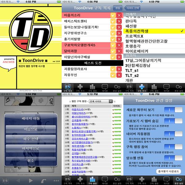 웹툰 정주행 필수어플 - 툰드라이브 앱 출시!