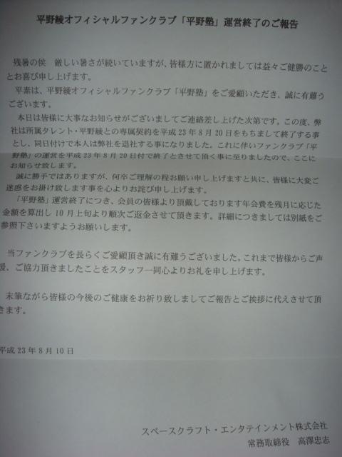 (2ch 속보) 히라노 아야 사무소에서 8월 20일부로 전..