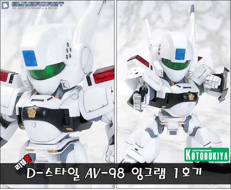 [리뷰혼]D-스타일 AV-98 잉그램 1호기 [코토..