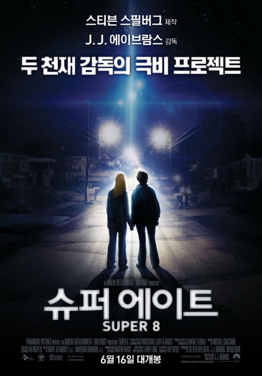 (리뷰) 슈퍼 에이트 (Super 8, 2011)