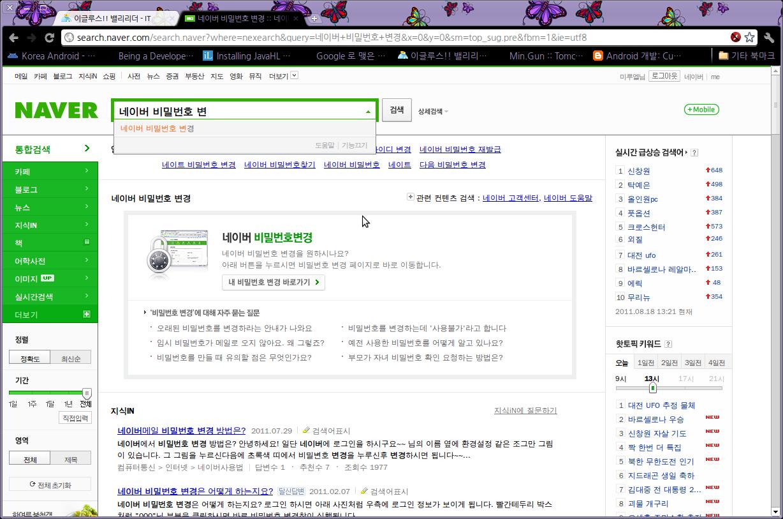 네이버 비밀번호 변경하기 위하여 네이버 검색을 ..