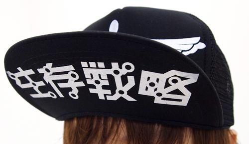 '돌아가는 핑드럼'의 이미지를 따서 만든 모자 발매..