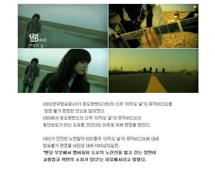 윤도현 뮤직비디오 방송불가 판정 이유ㅋ