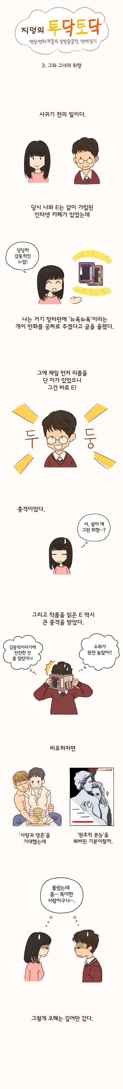 [연애 웹툰] 투닥토닥 3. 그와 그녀의 취향