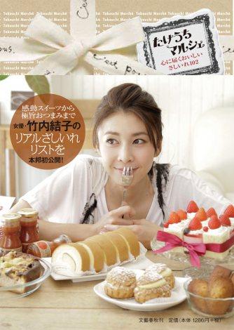 타케우치 유코가 사랑하는 '간식' 교본책 출판
