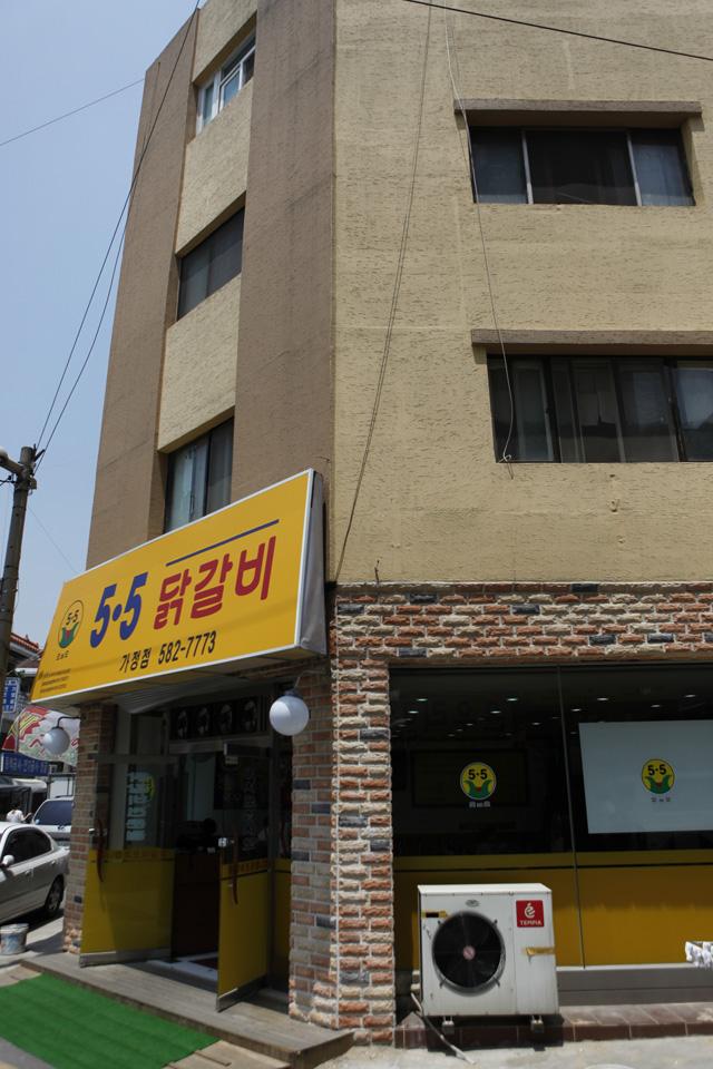 닭갈비맛있는집/ 인천TV맛집 유명한 닭갈비맛있는집..