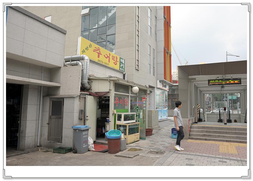 숨겨진 추어탕 맛집 : 양평동(선유도역) 자연산 ..