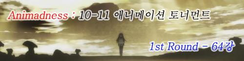 Animadness : 10-11 애니메이션 토너먼트... 1st..