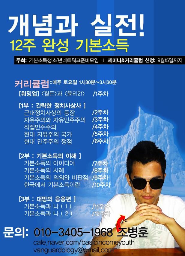 세미나. <개념과 실전! 12주 완성, 기본소득>. 기..