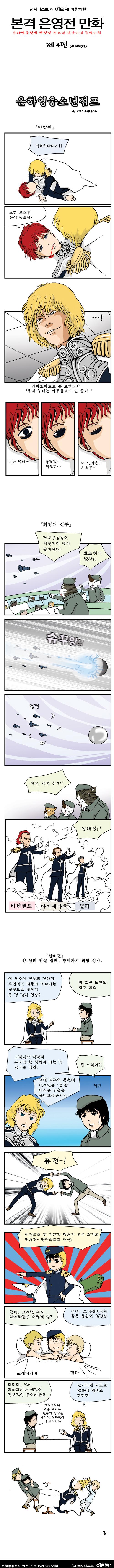 은영전 출간 D-1! 굽시니스트의 <본격 은영전 만화>..