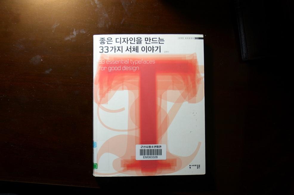 《좋은 다지인을 만드는 33가지 서채 이야기》 김현미