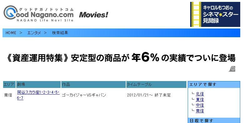 2012년 1월 21일 '고카이쟈 vs 갸반'이라는 영화 개봉?