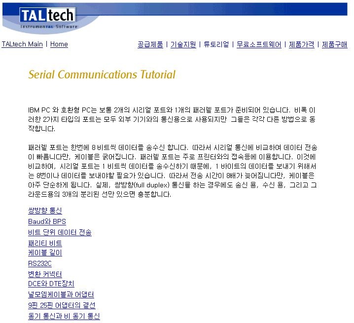 TALtech - Serial Communications Tutorial