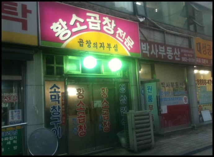 [서울대입구 황소곱창]곱창본좌