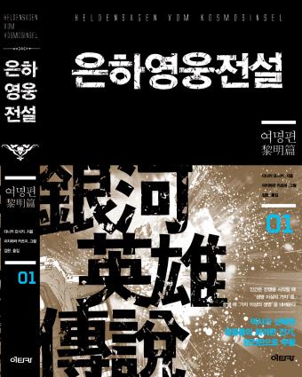 대담- <은하영웅전설> 번역 비화 대공개!