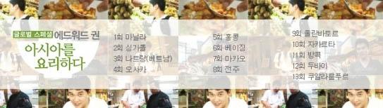 <에드워드권, 아시아를 요리하다> 퀴즈 & 후기..