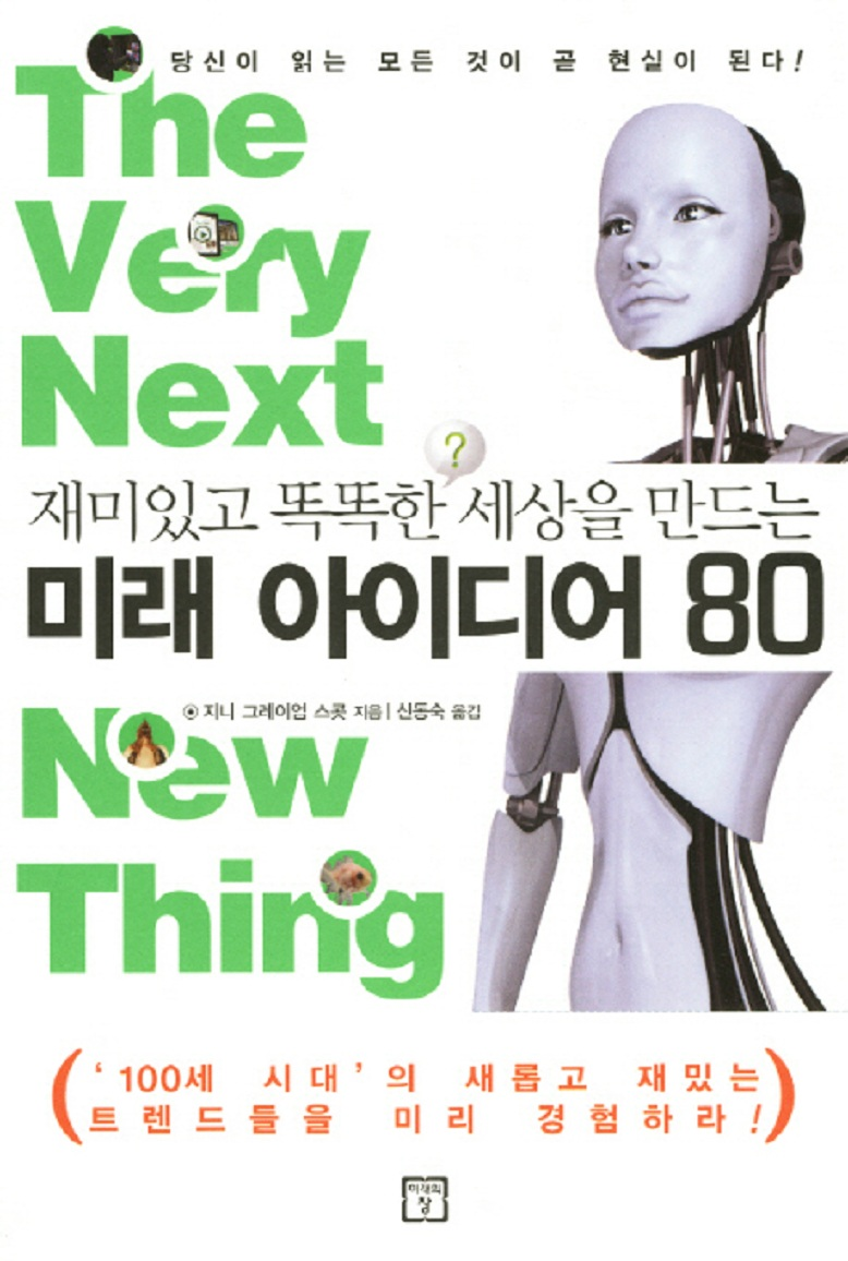 재미있고 똑똑한 세상을 만드는 미래 아이디어 80 - ..