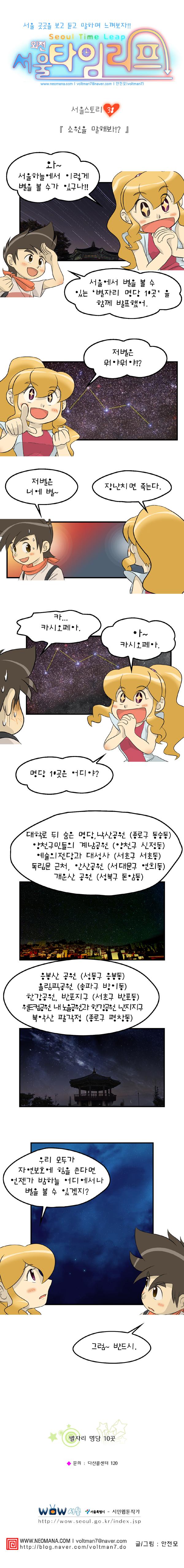 + 서울타임리프(외전) - 제38편『소원을 말해봐!!』+
