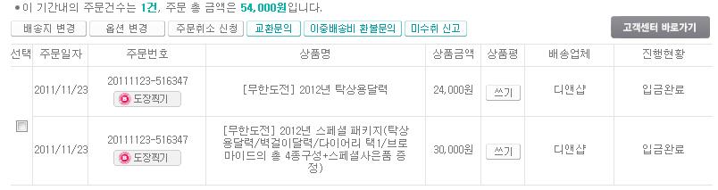 무한도전 달력 스페셜 세트 예약 완료!!