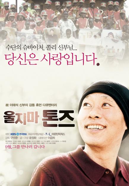 울지마 톤즈 (2010)