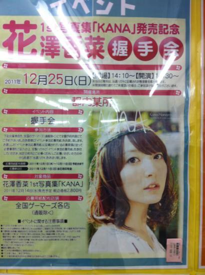 12월 25일, 성우 '하나자와 카나'씨 사진집 발매 기념..