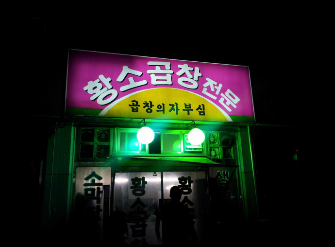 [서울대입구 황소곱창]쥬이시(juicy)한 곱창본좌