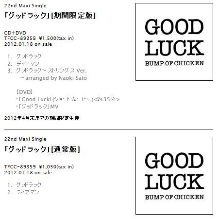 Bump of Chicken의 신곡 'Good Luck', TV..
