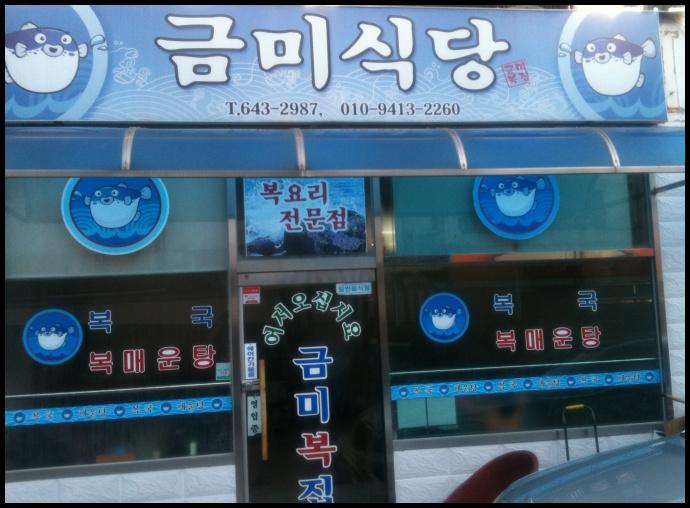 [통영 금미식당]해장의최강자 복매운탕